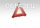 Предупреждающий треугольник
